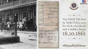 First FIR: Do you know when, who, where and why the FIR was lodged for the first time in the country?